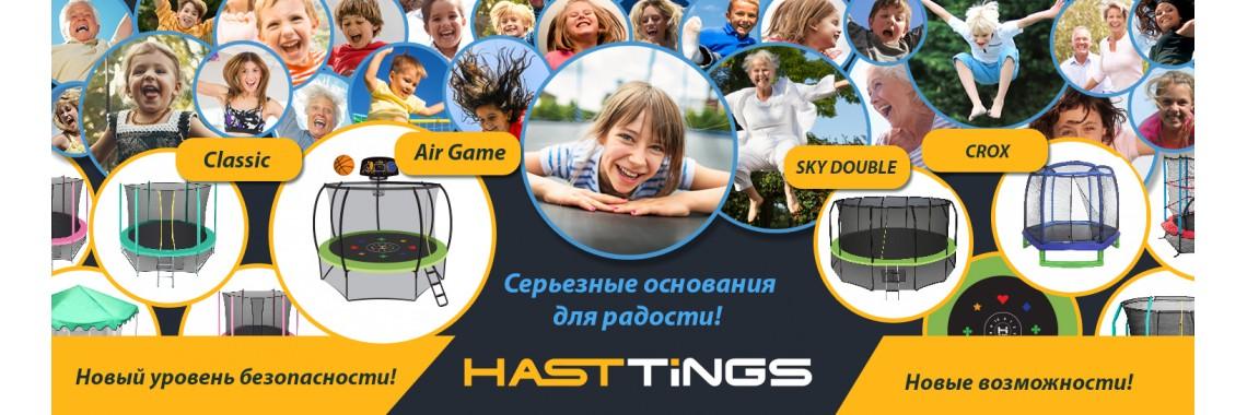 Хастингс